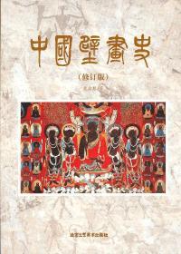 中国壁画史