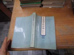 金瓶梅资料续编(1919—1949)