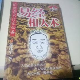 易经相人术 邵伟华 著 百花文艺出版社