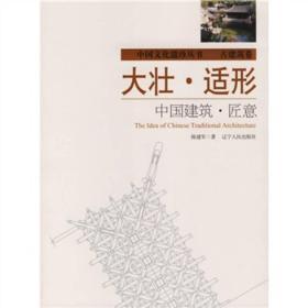 大壮·适形:中国建筑·匠意