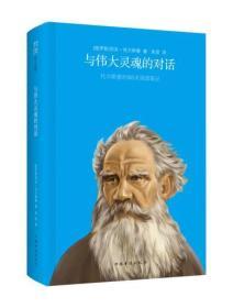 正版图书 我读系列:与灵魂的对话:托尔斯泰的365天阅读笔记 /中