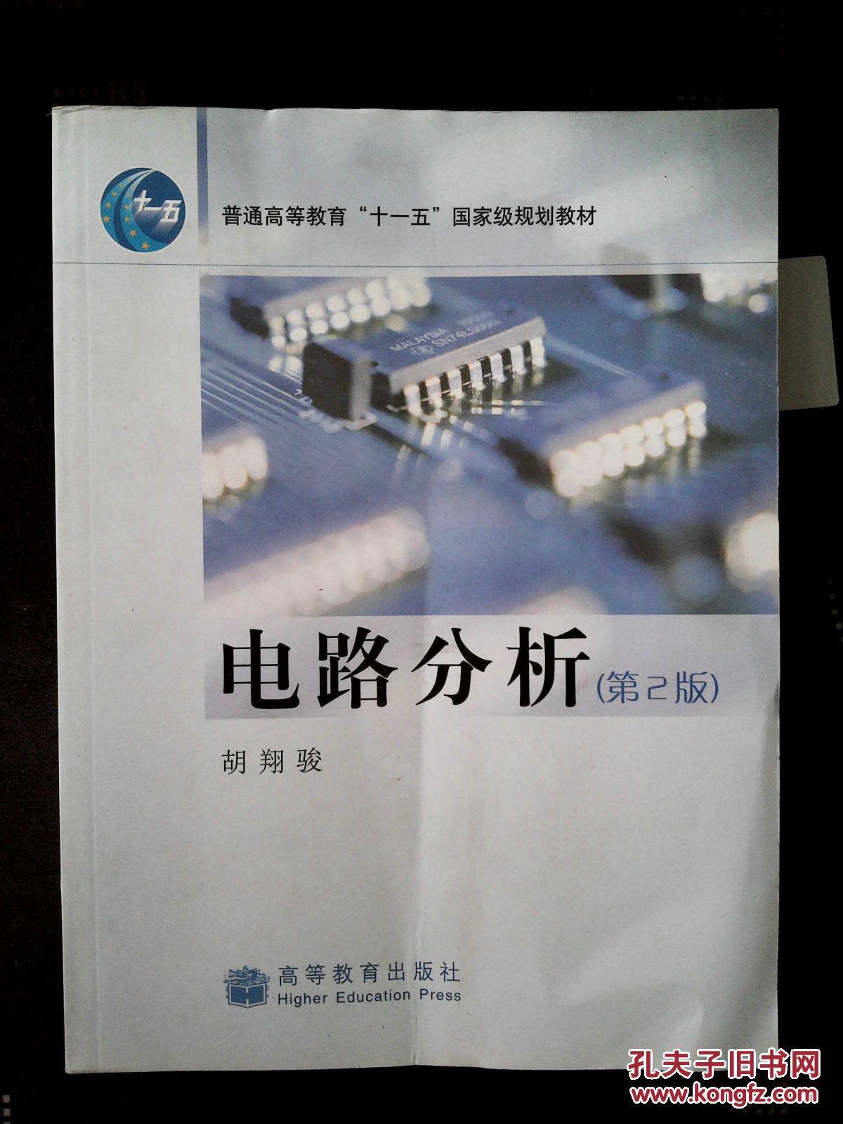 电路分析 第2版_胡翔骏 著_孔夫子旧书网