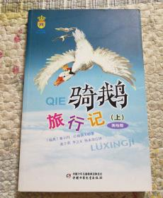 骑鹅旅行记(上下美绘版)