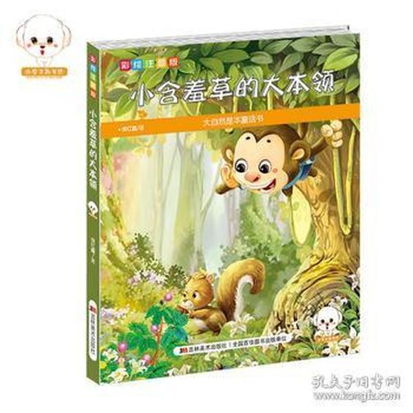正版图书 小豆子彩书坊大自然是本童话书注音版--小含羞草的大