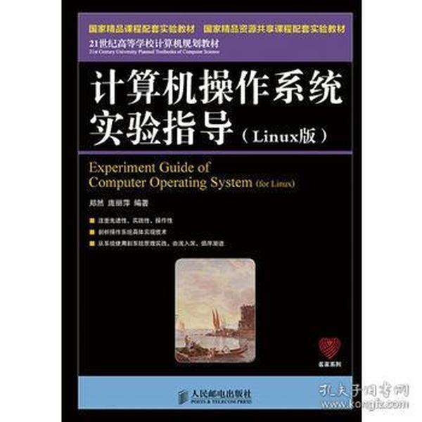 正版图书 计算机操作系统实验指导(Linux版)(国家精品课程配套实