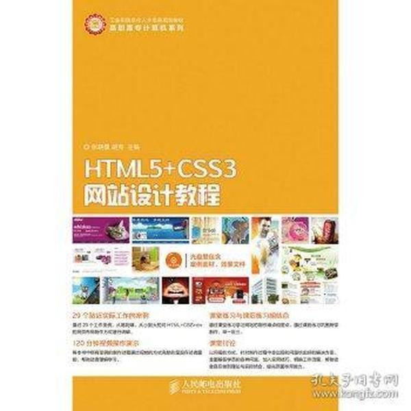 正版图书 HTML5+CSS3网站设计教程 9787115383143 人民邮电