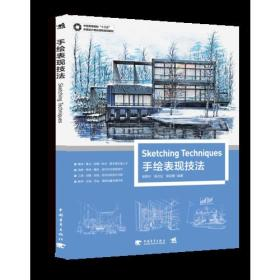"""中国高等院校""""十三五""""环境设计精品课程规划教材:手绘技法表现"""