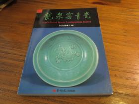 <龙泉窑青瓷>