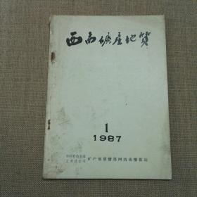 西南矿产地质 1987年第一期  创刊号