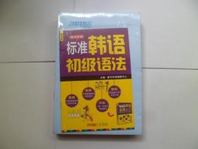 零起点韩语金牌入门:发音单词句子会话一本通【未开封】