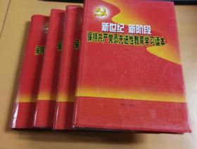 新世纪 新阶段 保持共产党先进性教育学习读本(1-4册)