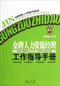 金牌经理人工作指导手册系列 :金牌人力资源经理工作指导手册