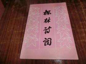 枫林诗词 第七辑 宝钢专辑  王怡白 签名本  A8