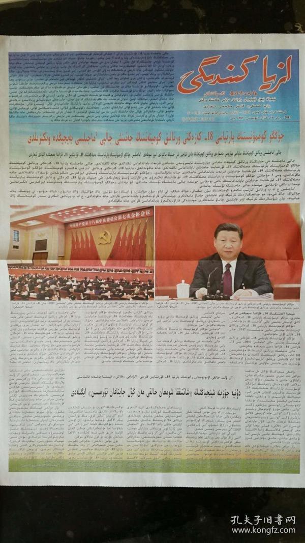 亚洲中心时报(哈萨克文) 2017年10月16日
