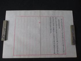 民国文献 代电文稿一份 毛笔书写 尺寸约40*28厘米 夹45