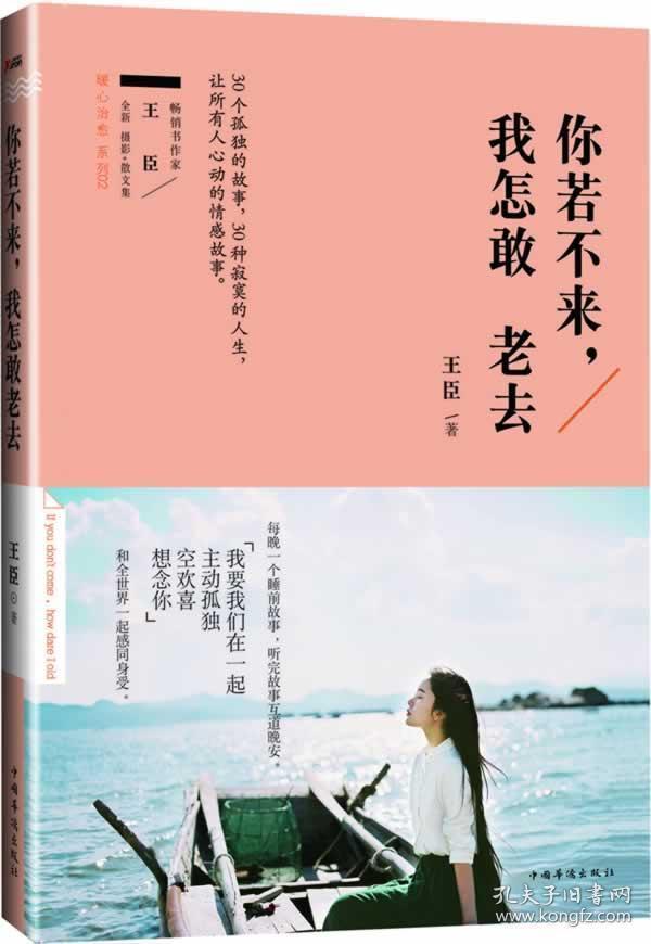 正版图书 你若不来,我怎敢老去 /中国华侨/9787511343819