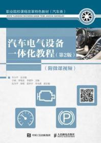 正版图书 汽车电气设备一体化教程(第2版)(附微课视频) 978711546