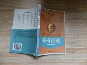 世界巨人 大传丛书 苏格拉底 思想家卷 远方出版社