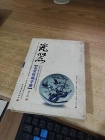 瓷器鉴赏收藏手 册