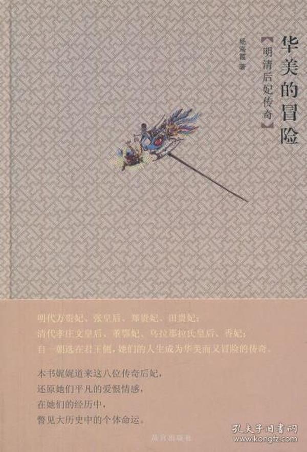 华美的冒险:明清后妃传奇