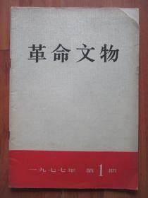 革命文物 1977年第1期