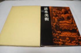 传到日本的美术(请来美术图录)   奈良博物馆   大塚巧艺社