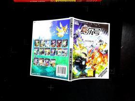 赛尔号精灵传说(第二季)4:爆发!神魔之战