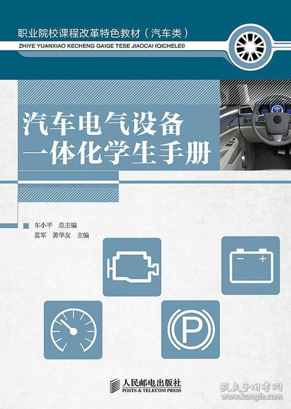 正版图书 汽车电气设备一体化学生手册 9787115381385 人民邮电