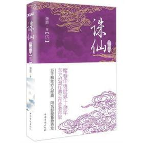 正版图书 诛仙.5(典藏版) /中国华侨/9787511359452