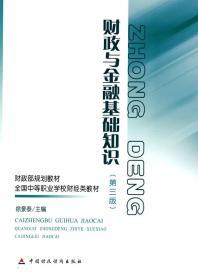 财政部规划教材·全国中等职业学校财经类教材:财政与金融基础知识(第3版)