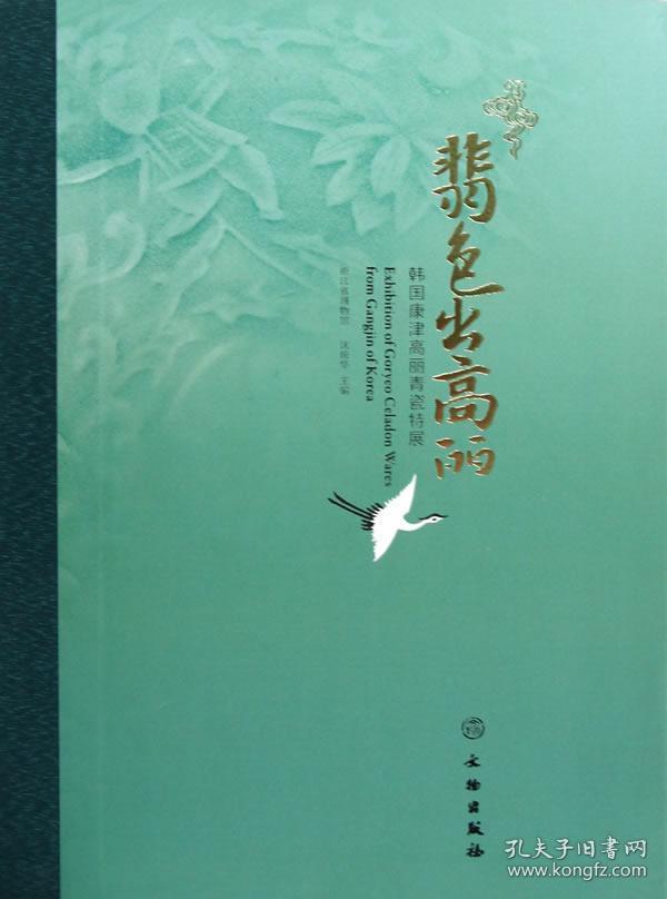 翡色出高丽:韩国康津高丽青瓷特展