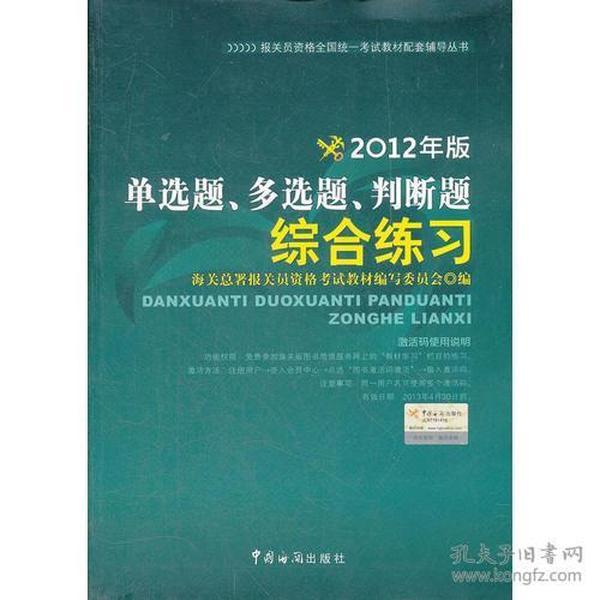 报关员资格全国统一考试辅导:单选题多选题判断题综合练习(2012年)