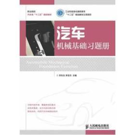 正版图书 汽车机械基础习题册 9787115336170 人民邮电