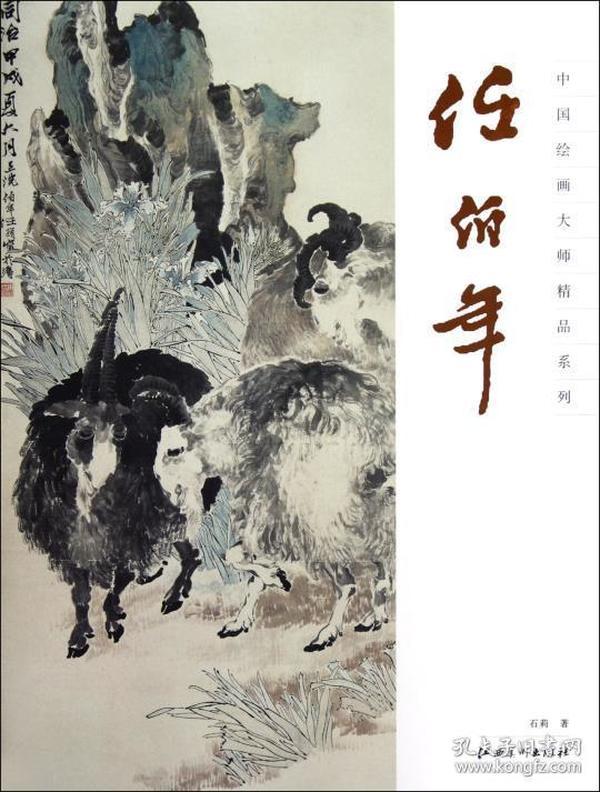 中国绘画大师精品系列任伯年