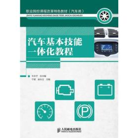 正版图书 汽车基本技能一体化教程 9787115361240 人民邮电