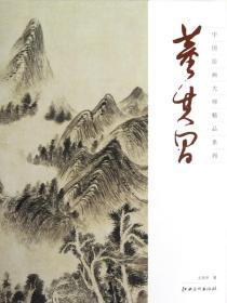 中国绘画大师精品系列董其昌