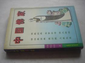 中国佛家【十家九流丛书】