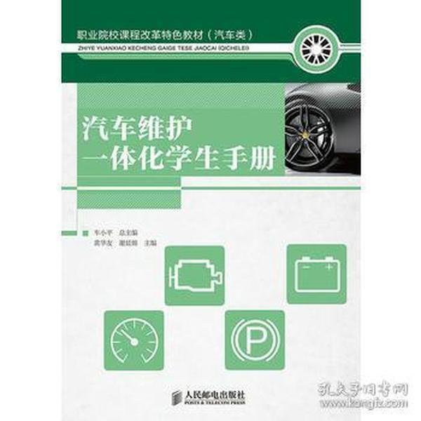 正版图书 汽车维护一体化学生手册 9787115361288 人民邮电