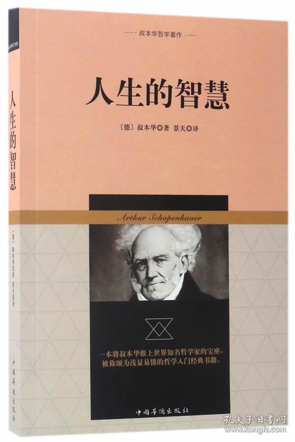 正版图书 人生的智慧 /中国华侨/9787511368034
