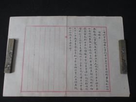 民国文献 代电文稿一份 毛笔书写 尺寸约40*28厘米 夹46