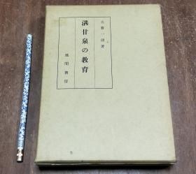 湛甘泉の教育 日文书