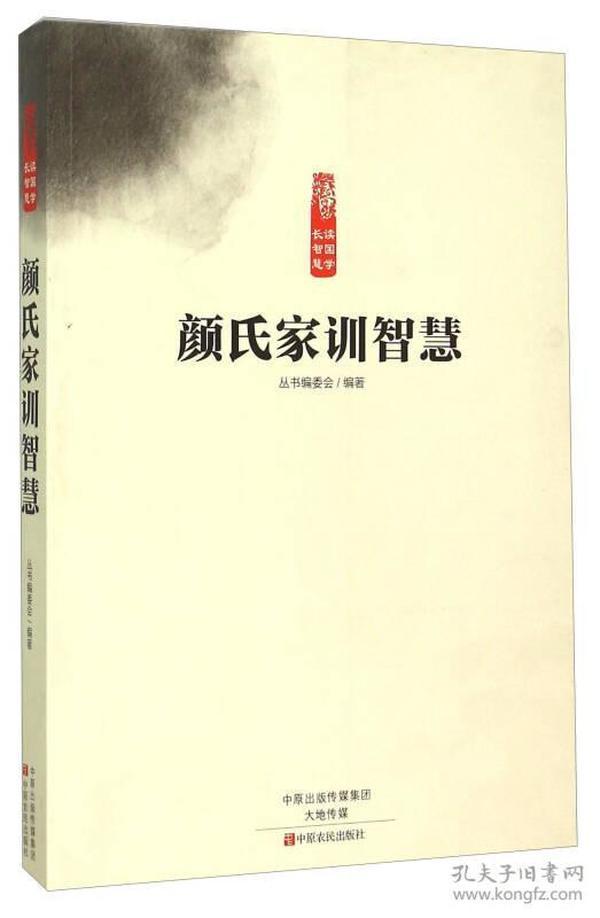 读国学长智慧丛书:颜氏家训智慧