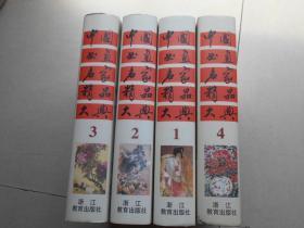 中国书画名家精品大典 1-4册