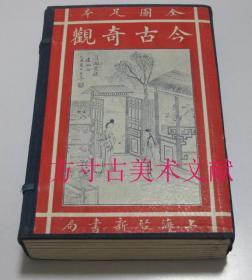 新增全图足本古今奇观  四十回全 民国上海启新图书局印行    原函4册全 白纸品好