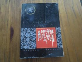 《马王堆汉墓研究文集》