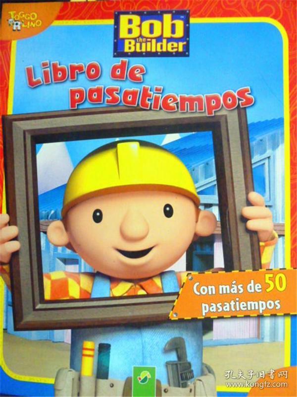 西班牙语原版   少儿绘本   Libro de Pasatiempos