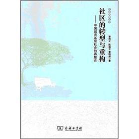 社区的转型与重构:中国城市基层社会的再整合