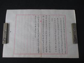 民国文献 代电文稿一份 毛笔书写 尺寸约40*28厘米 夹47