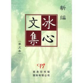 新编冰心文集(第5卷)