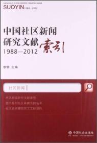 中国社区新闻研究文献索引:1988-2012